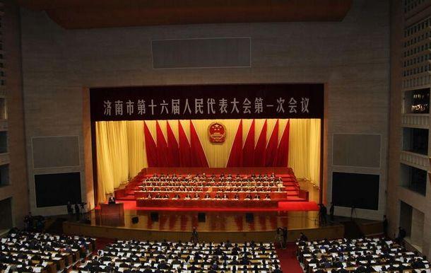 济南第十六届人民代表大会第一次会议开幕