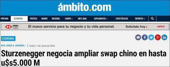 阿根廷《金融界报》报道截图