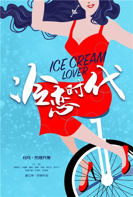 """《冷恋时代》定档8.17 揭秘新物种""""冷恋人"""""""