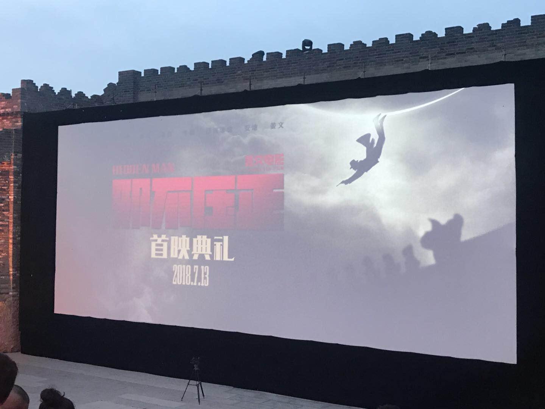 姜文电影《邪不压正》古镇露天放映 崔永元现