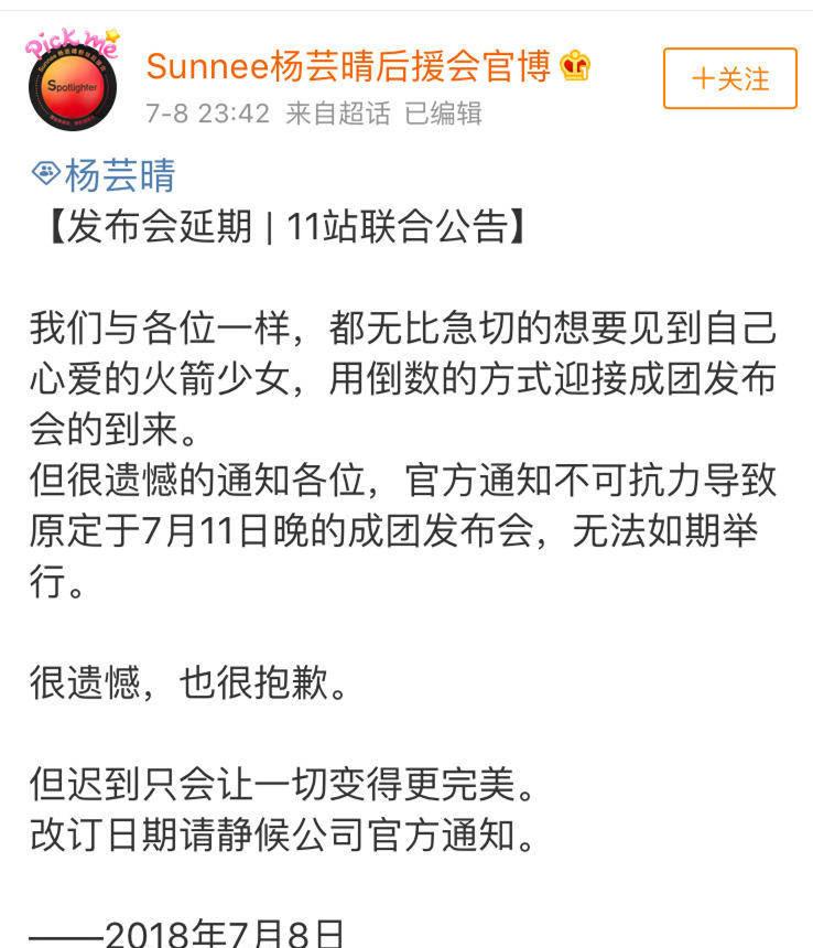 火箭少女101成团发布会临时取消_官方未公布原因