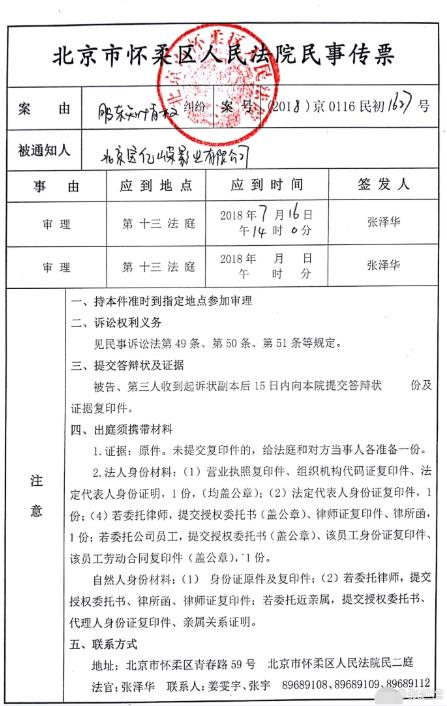 马蓉诉宝亿嵘影业纠纷案开庭 双方代理人参与庭审