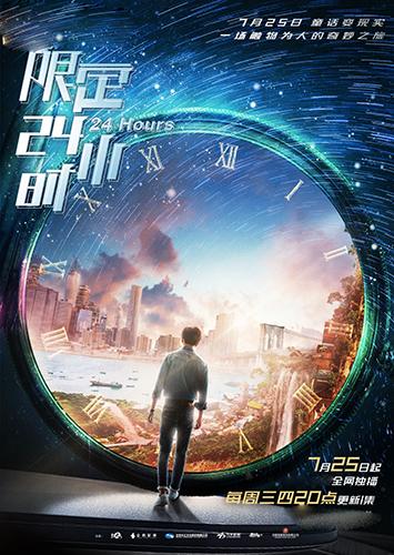 《限定24小时》李宏毅潘霜霜7.25上演现实童话