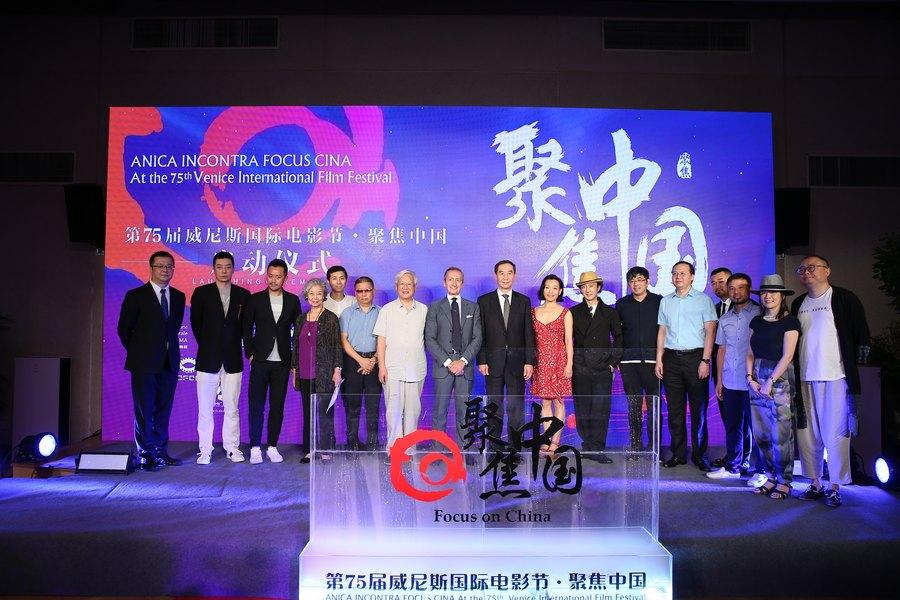 第75届威尼斯电影节聚焦中国启动 陈冲赵立新任大使