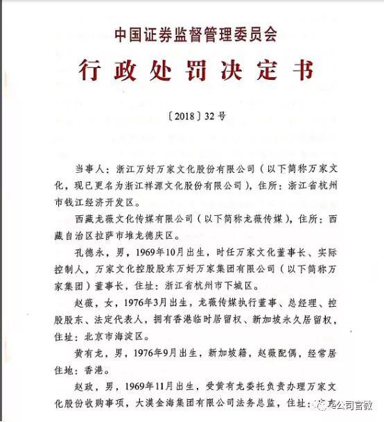 害苦一群股民!61人起诉赵薇夫妇 杭州中院已受理