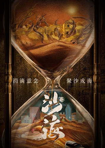 吴磊秦昊今起《沙海》探险 千年迷局大幕拉开