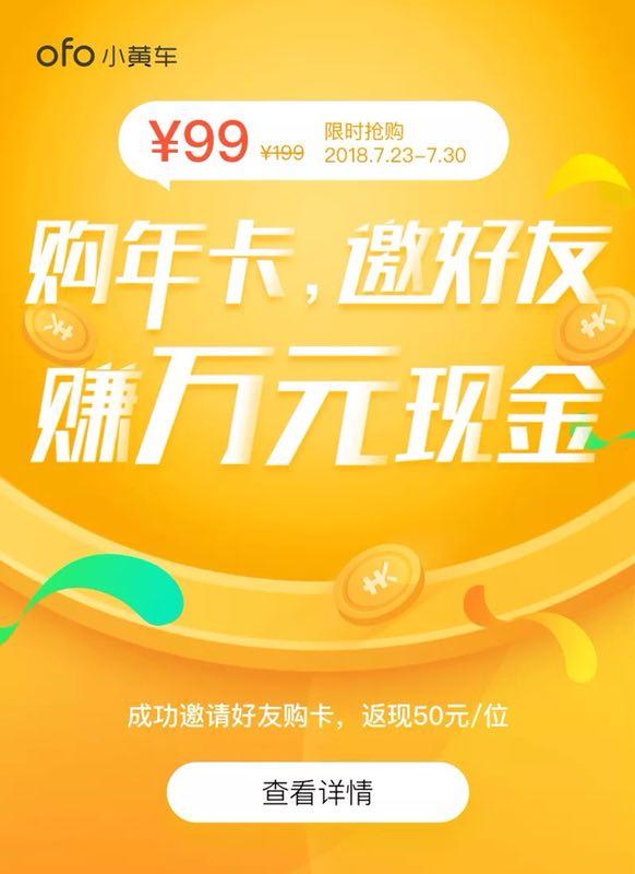 前线 | ofo小黄车新一轮补贴 推出99元年卡和邀请用户返现活动