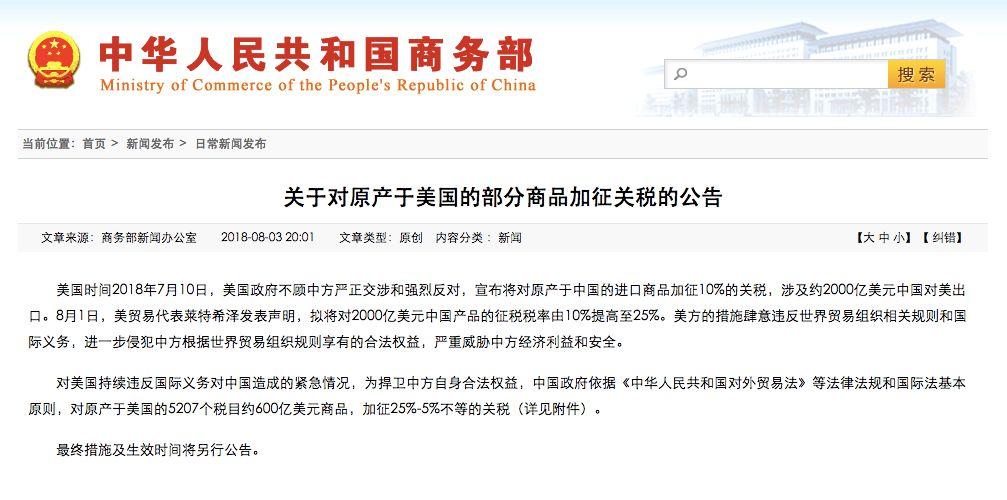 侠客岛:贸易战升级,中国600亿如何应对美国2000亿