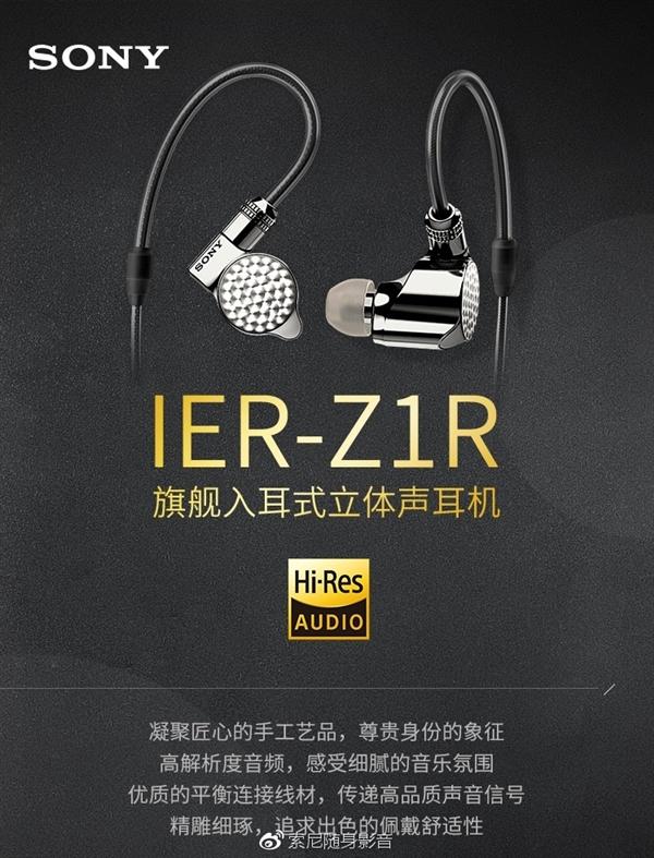 索尼发布醇音系列旗舰耳塞和数字播放器:国行10月上市