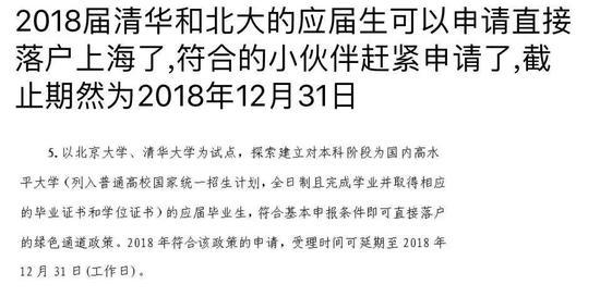 2018年末上海人口_北大清华应届生落户上海:申请时间截止至2018年底