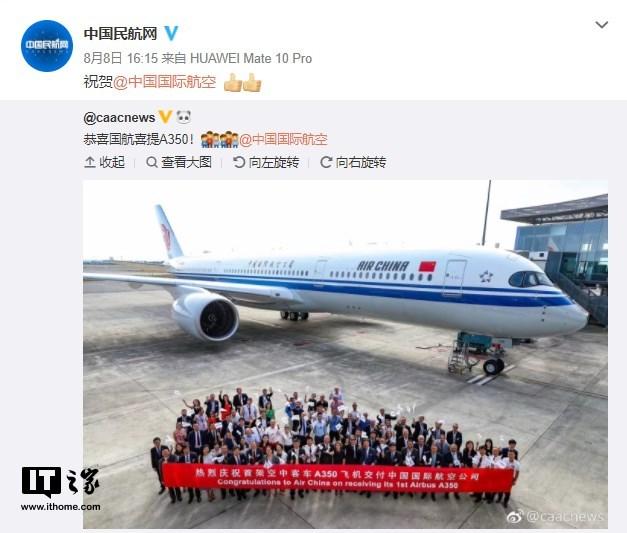 大陆首架空客A350客机交付:首飞北京-上海航线
