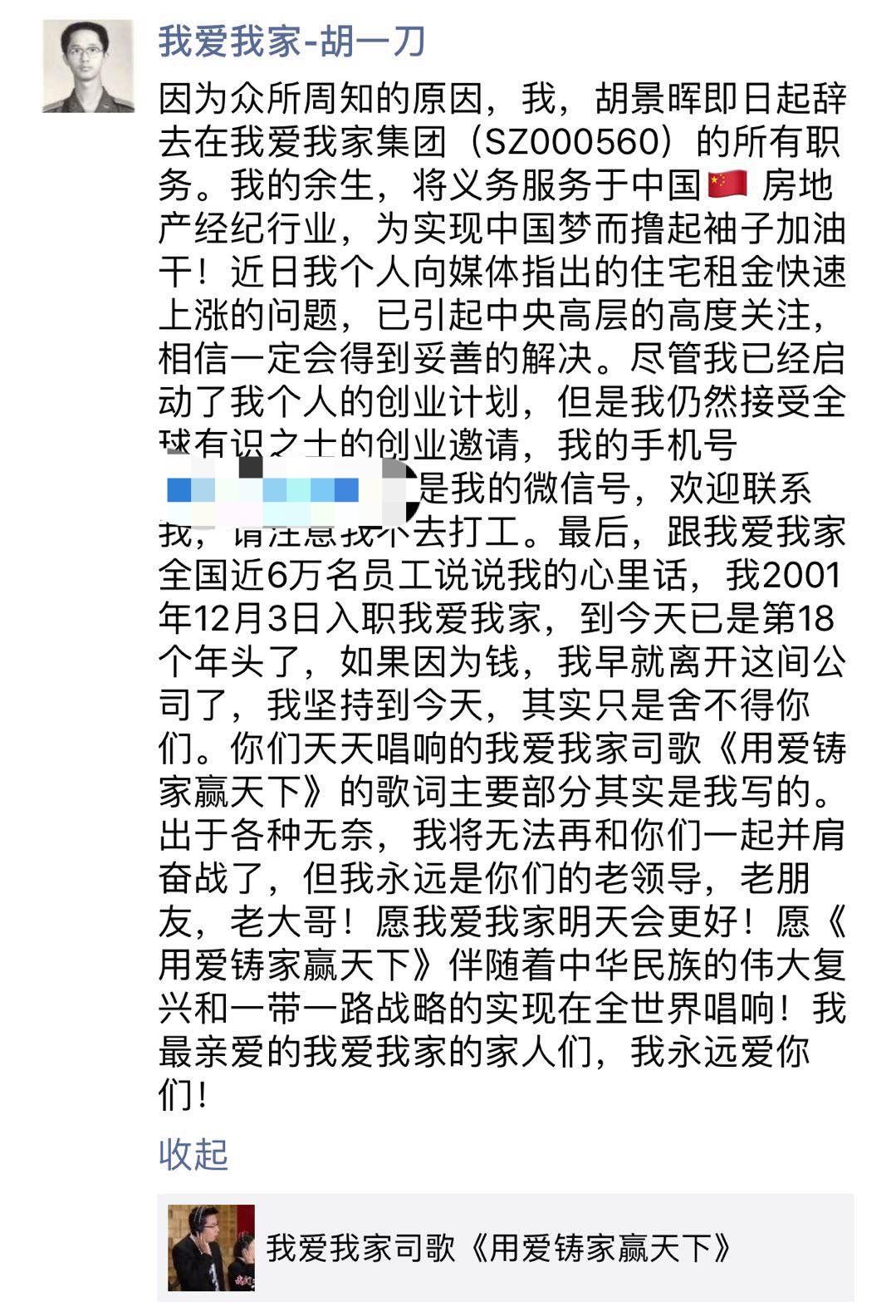 我爱我家胡景晖宣布辞职 曾炮轰长租公寓推高房租