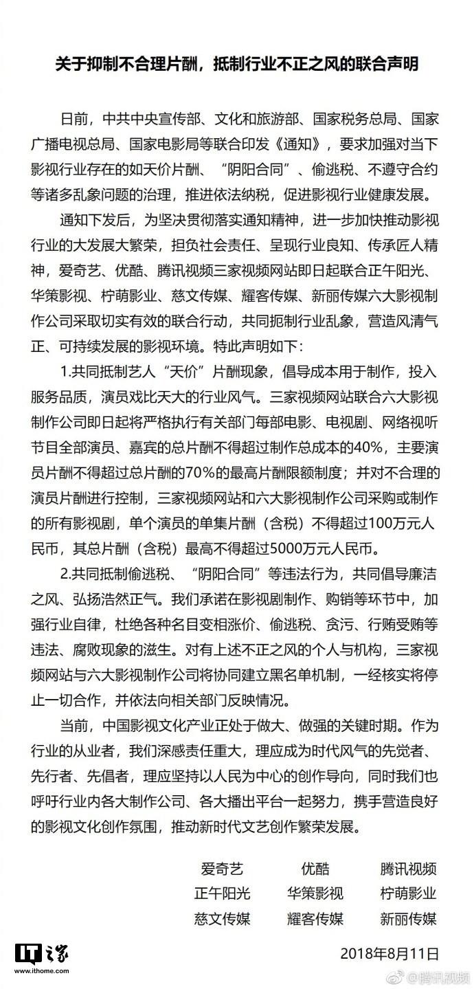 爱奇艺等九公司发声抵抗天价片酬,演员单剧片-新闻头条5dainban
