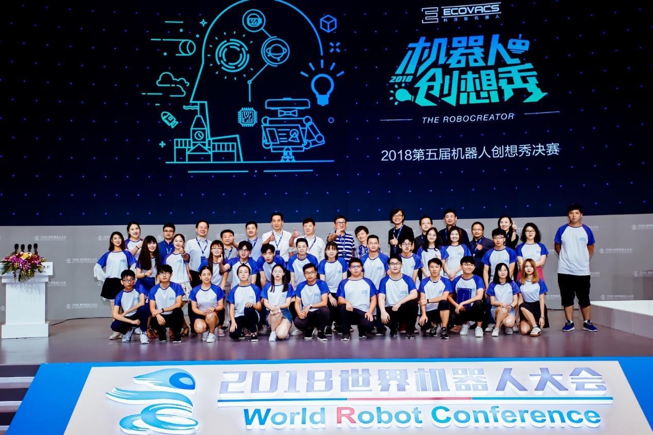 科沃斯第五届机器人创想秀落幕 董事长称要打造机器人梦工厂