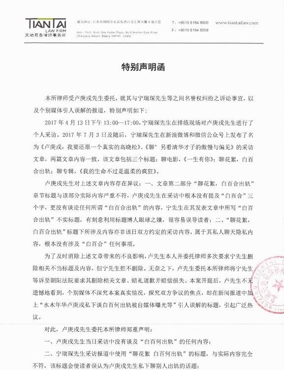 卢庚戌就起诉记者发声明:不实标题,没提过白百何