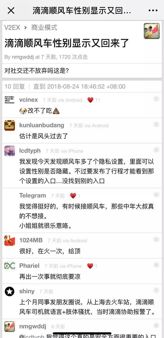 草根互联网经理掀起的中国性解放运动