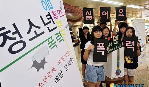 韩媒:韩政府拟将刑事责任年龄从14岁降至13岁