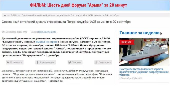 独家 俄舰艇严重故障 造船厂:都怪中国柴油机