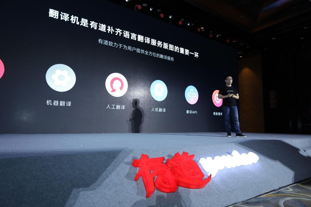 網易有道發布第二代智能硬件有道翻譯王2.0 Pro