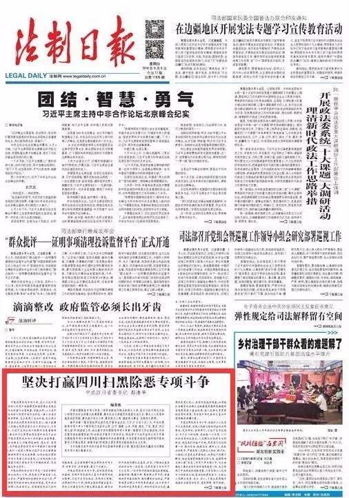 第一个为扫黑除恶撰文的省委书记,提到了周永康