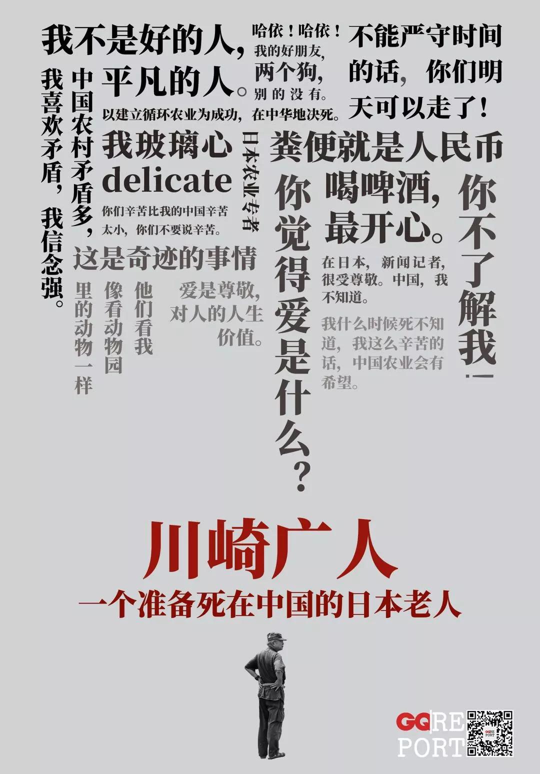 川崎广人:一个准备死在中国的日本老人