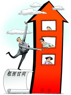 社科院尹中立:多原因导致租金上涨 建议三举措加强监管