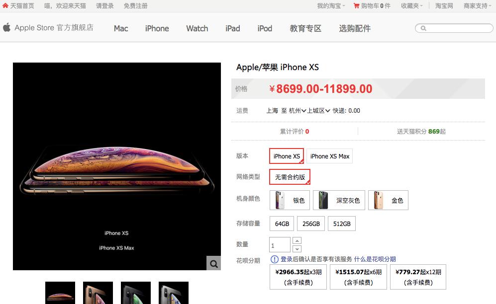 """""""史上最贵iPhone""""  天猫开售   29分钟销量超去年全天"""