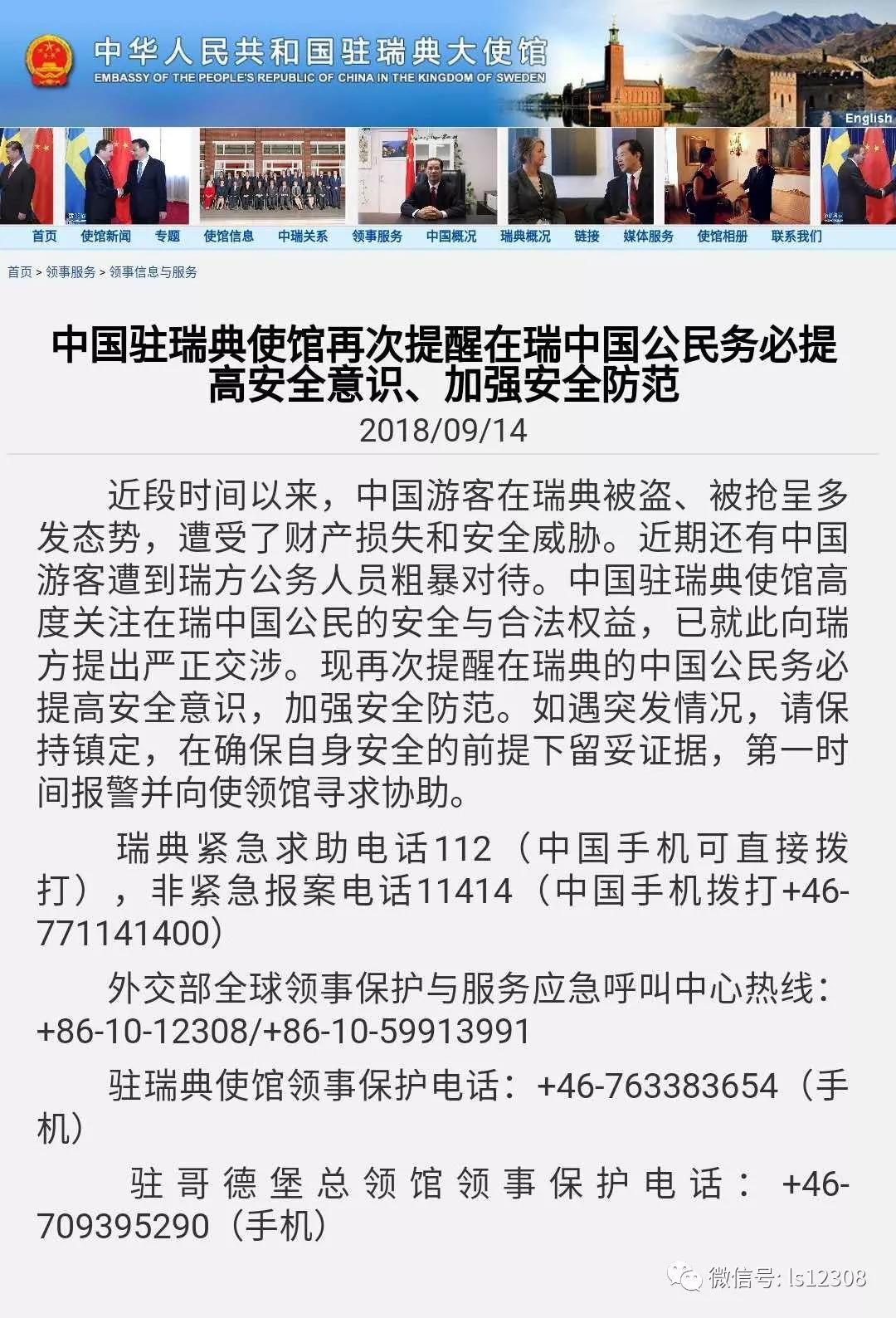 中国游客竟被瑞典警方拖出酒店扔坟场!中方严正交涉