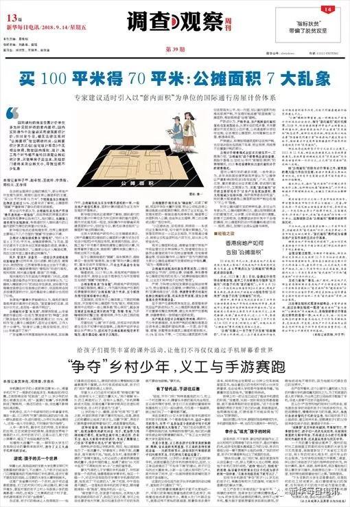 新华社记者调查公摊面积7大乱象:计入精装修?房产税怎么算?