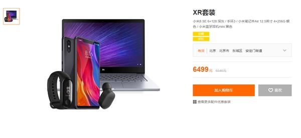 小米官网上架XR/XS/XSMax套装:6499元起售