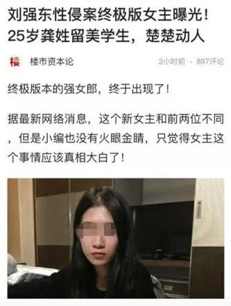 刘强东涉嫌性侵案又传受害人照 女孩辟谣:从没出过国