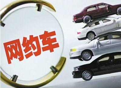 两部门:立即开展网约车安全大检查 驾驶员背景核查