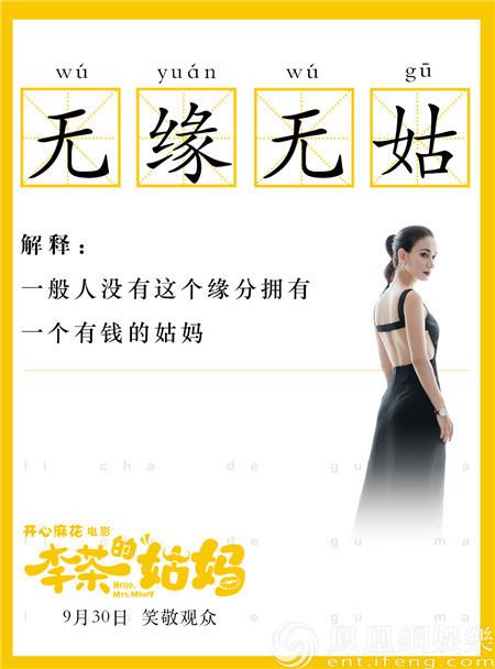 6个成语泄露《李茶的姑妈》剧情 黄才伦假扮卢靖姗