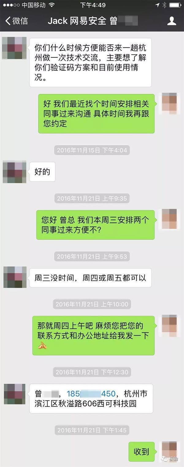 网易被指购买百度关键词、高仿极验官网:官方致歉 否认抄袭