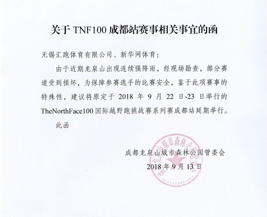 赛讯 | 关于取消2018TNF100成都国际越野跑挑战赛的重要通知