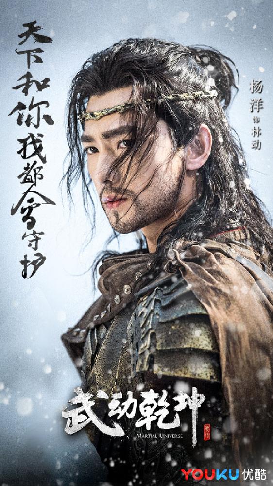《武动乾坤》第二季定档1011 杨洋再遇新磨难