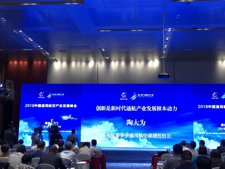 """""""2018中国通用航空产业发展峰会""""热力开幕"""