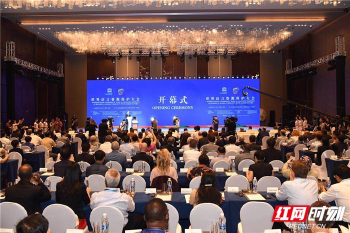 首届世界语言资源保护大会长沙开幕