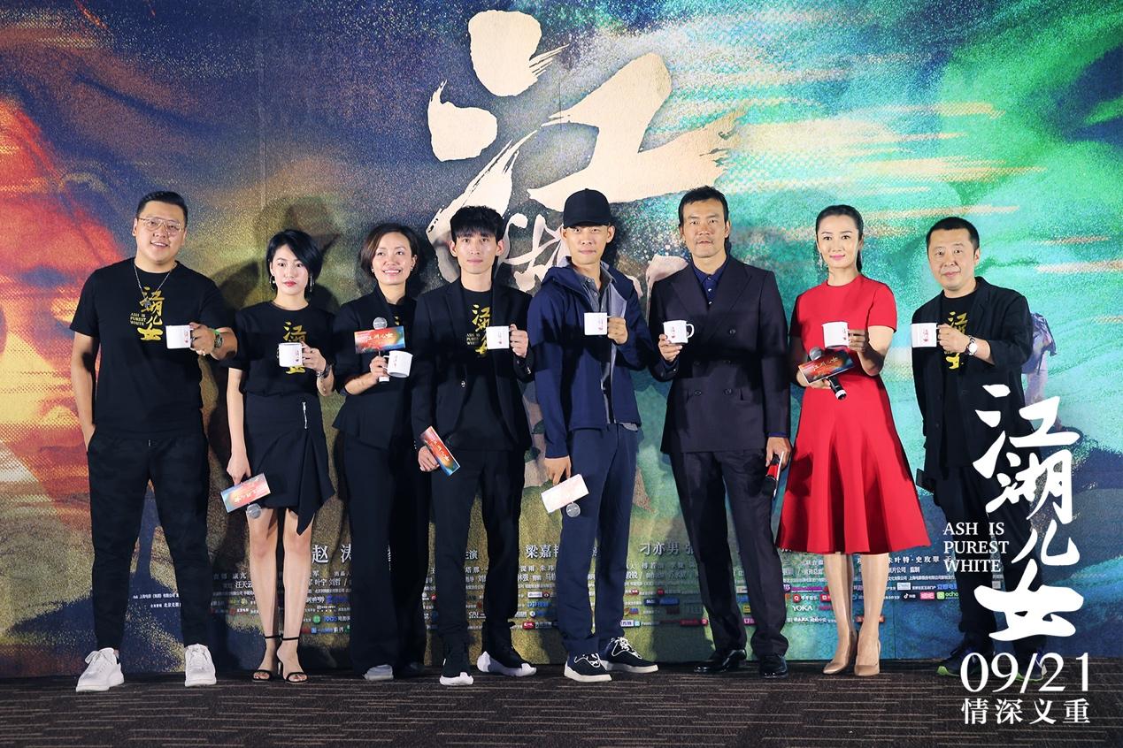 《江湖儿女》首映礼:众星云集红毯 赵涛演技获赞誉