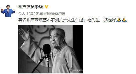 """83岁相声大师刘文步去世 被称""""太平歌词第一人"""""""