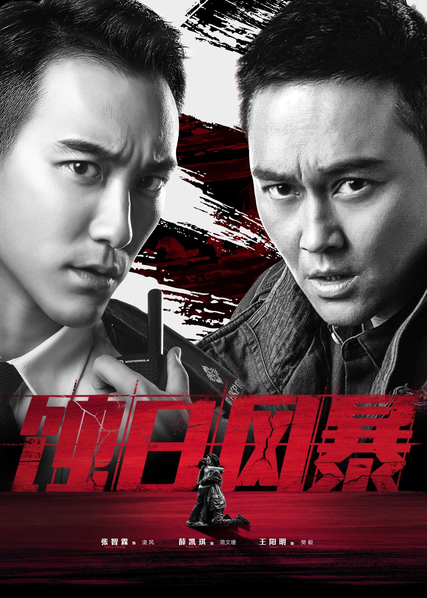 《蚀日风暴》曝新预告 张智霖王明阳难敌欲望诱惑