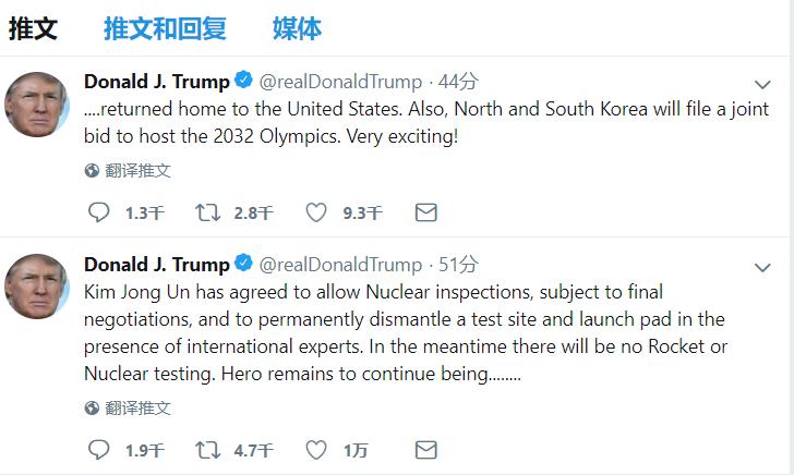 朝韩达成历史性协议 特朗普发推回应:真激动!