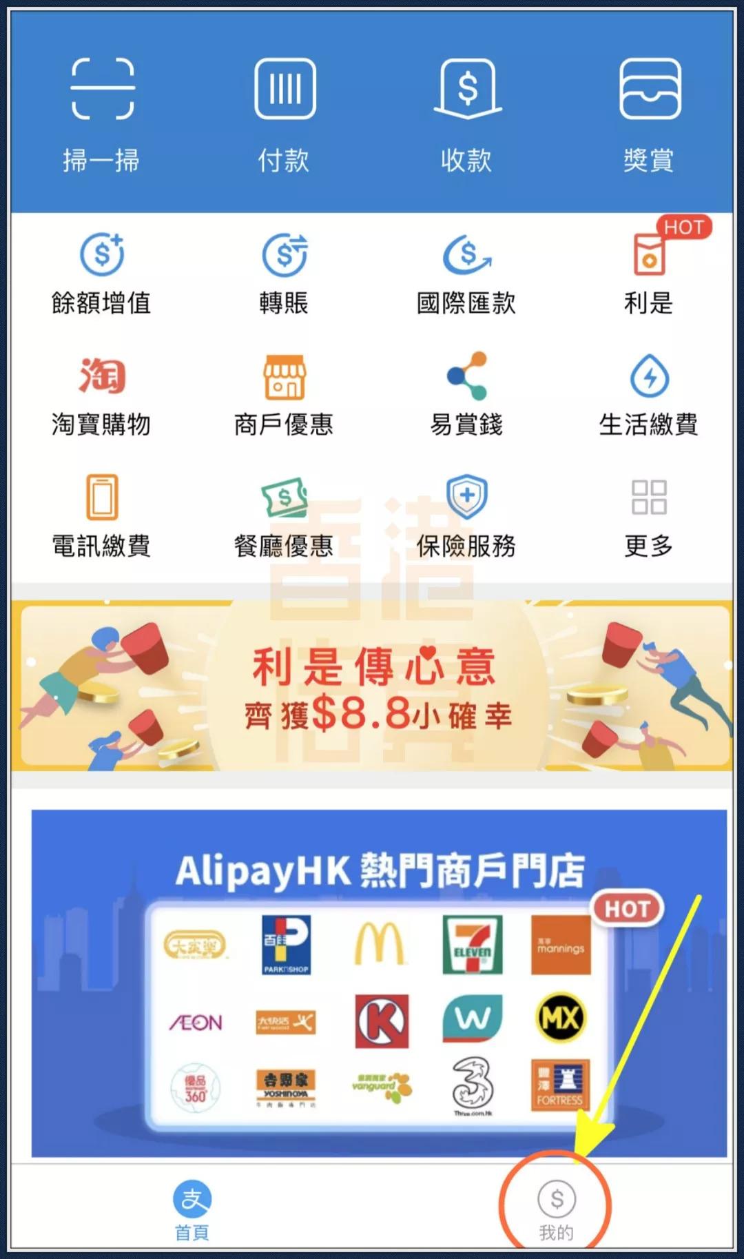 """什么!支付宝能给微信转账?""""落后""""的香港竟然做到了!"""