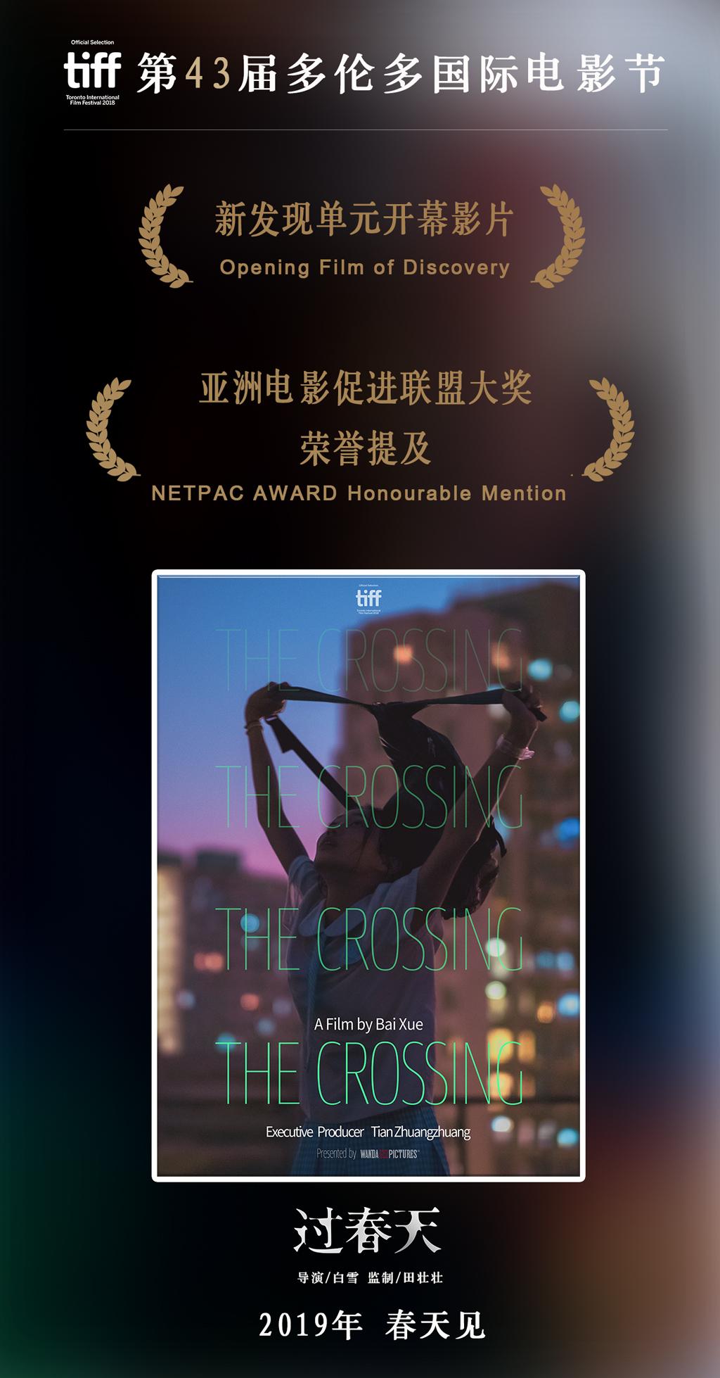 多伦多国际电影节闭幕 《过春天》获大奖荣誉提及