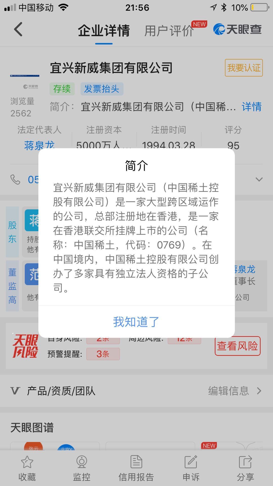 41.8万元账单背后:疑似埋单人拥豪车2亿 老爸公司成仙股