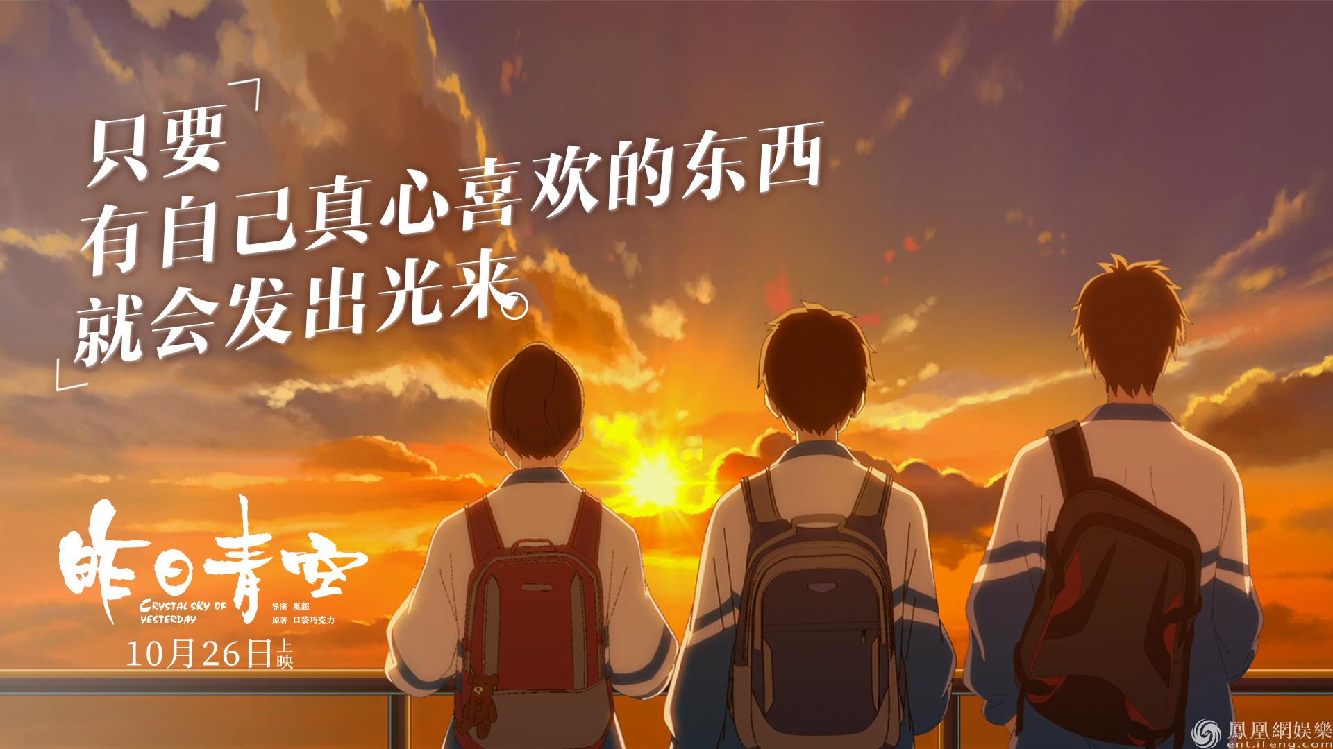 《昨日青空》定档后首发预告 最初的梦想与你有关