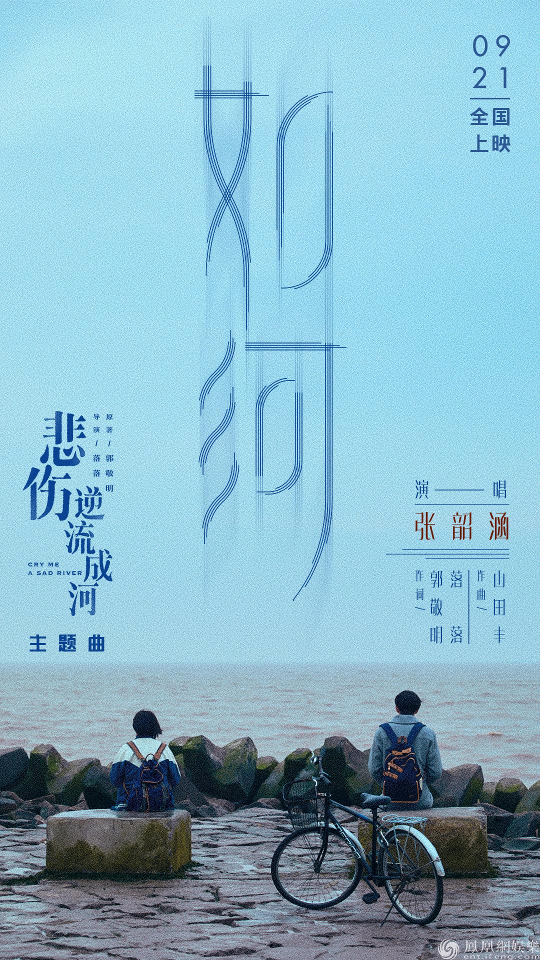 《悲伤逆流成河》提档9.21 曝主题曲《如河》