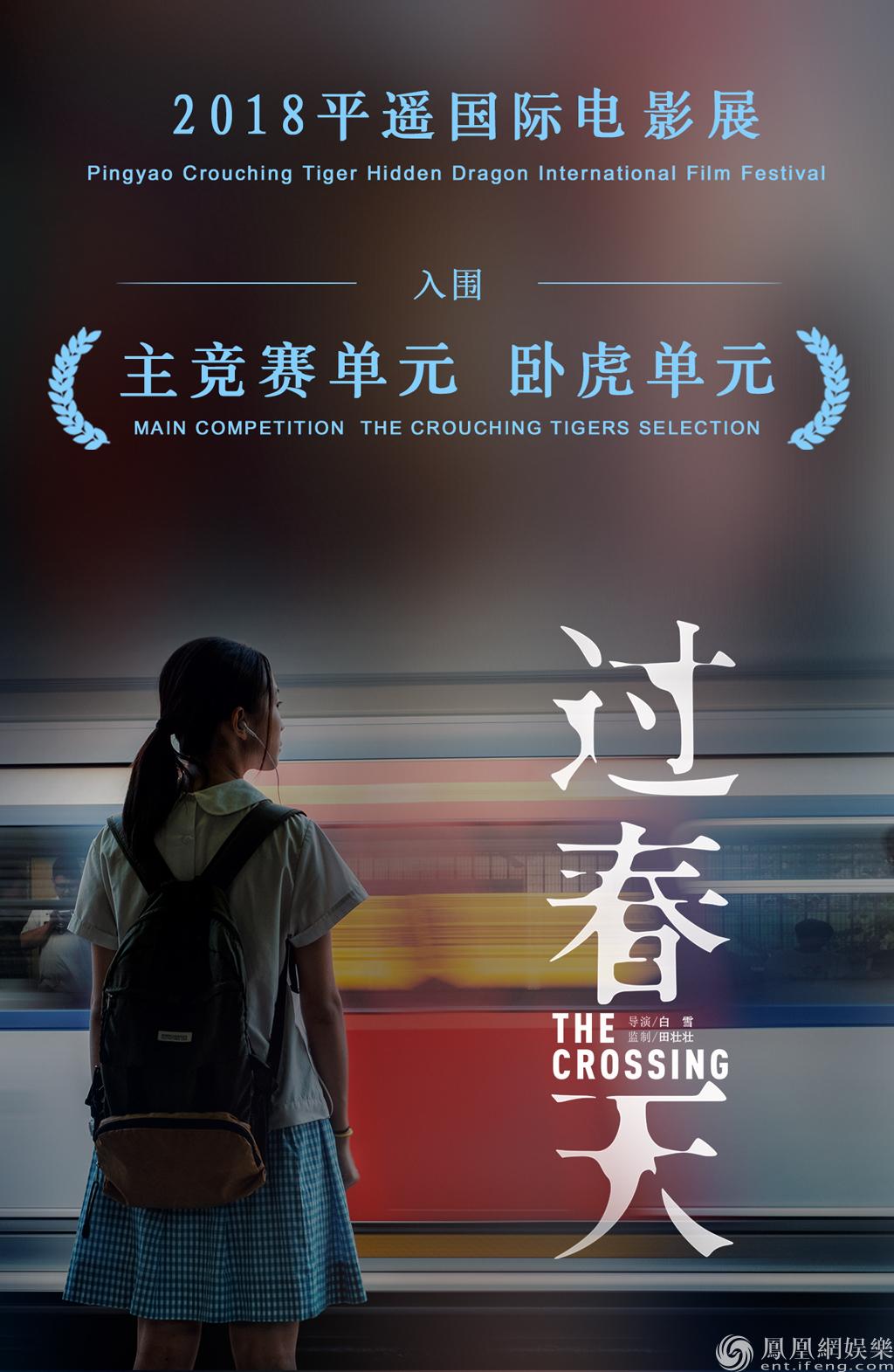 《过春天》入围平遥国际电影展 现实主义获国际青睐