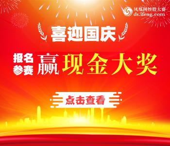 喜迎國慶!報名參賽贏現金大獎