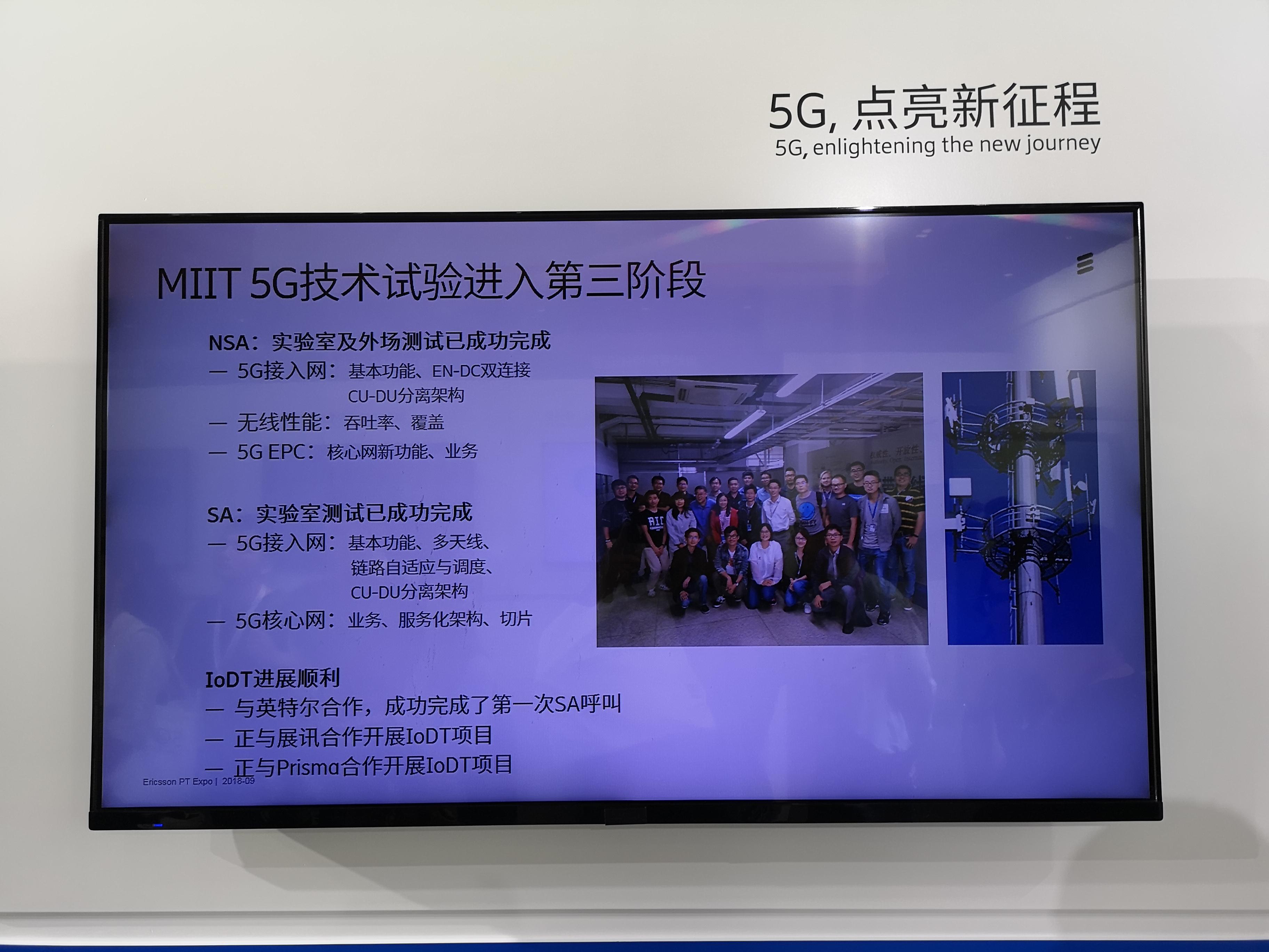 爱立信亮相2018中国国际信息通信展 开启5G无限商机